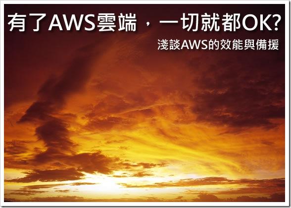 AWS_Performance