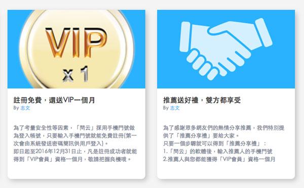 重要消息-免費註冊和推薦優惠