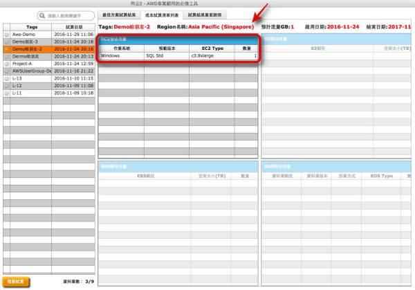 2-2-AWS成本試算_Sinagpore_C3.8xlarge
