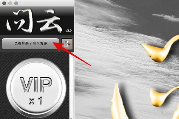 2.點擊左上角的登入按鈕