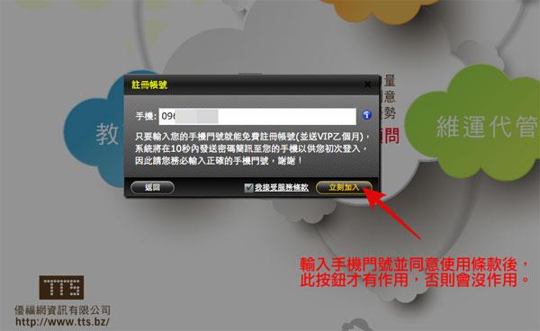 4-輸入手機門號並同意使用者條款後就能註冊加入