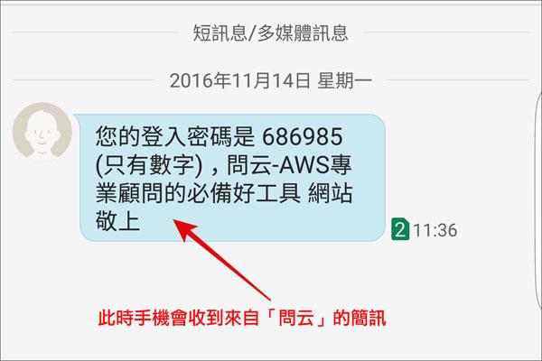 5-2-首次註冊會收到的簡訊內容