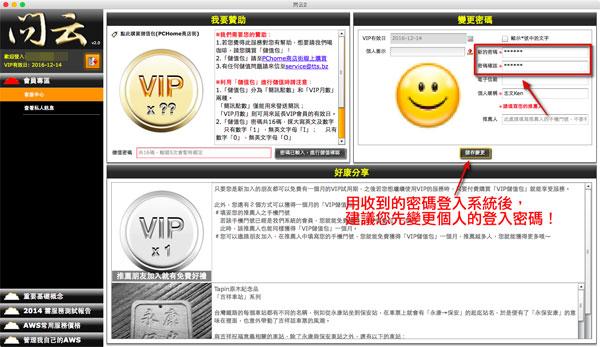 6-成功登入系統的畫面